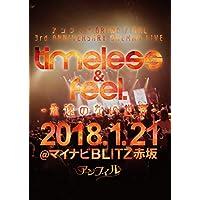 「アンフィル GRAND FINAL 3rd ANNIVERSARY ONEMAN LIVE「timeless & feel. -永遠のない世界-」」@マイナビBLITZ赤坂
