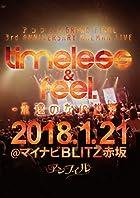 「アンフィル GRAND FINAL 3rd ANNIVERSARY ONEMAN LIVE「timeless & feel. -永遠のない世界-」」@マイナビBLITZ赤坂 [DVD](在庫あり。)