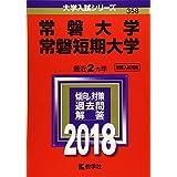 常磐大学・常磐短期大学 (2018年版大学入試シリーズ)