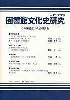 図書館文化史研究〈No.26(2009)〉