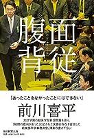 前川 喜平 (著)(19)新品: ¥ 1,404ポイント:43pt (3%)11点の新品/中古品を見る:¥ 1,404より