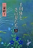 千利休とその妻たち(上) (新潮文庫)