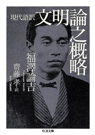 現代語訳 文明論之概略 (ちくま文庫)