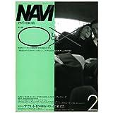 NAVI  1997年2月  特集:マルとバツ  1996ニッポン自動車界を総括する 画像