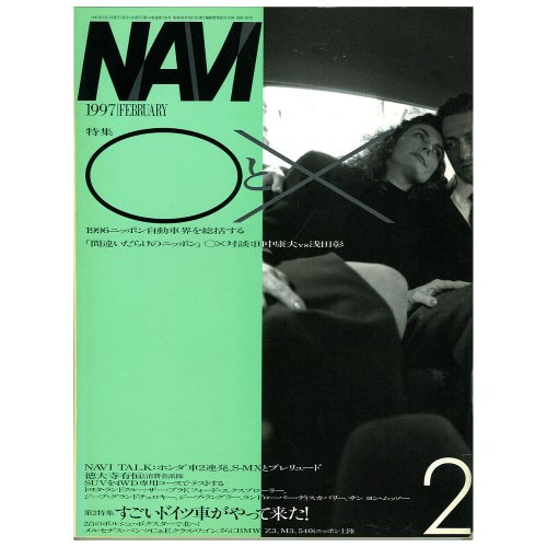 NAVI  1997年2月  特集:マルとバツ  1996ニッポン自動車界を総括する