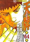 天牌 64―麻雀飛龍伝説 (ニチブンコミックス)