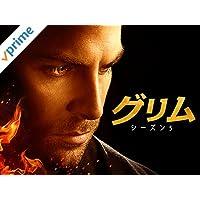 GRIMM/グリム シーズン5 (字幕版)