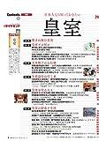 週刊ダイヤモンド 2016年 9/17 号 [雑誌] (日本人なら知っておきたい 皇室) 画像