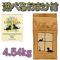 ウェットティッシュ2個おまけ付 CUPURERA CLASSIC(クプレラ クラシック) ラム&ミレット・レギュラー 4,54kg