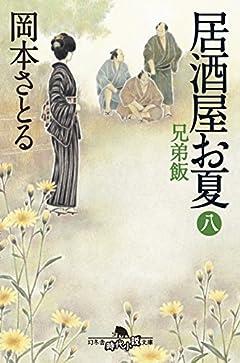 居酒屋お夏 八 兄弟飯 (幻冬舎時代小説文庫)