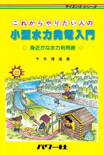 これからやりたい人の小型水力発電入門―身近かな水力利用術 (サイエンス・シリーズ)
