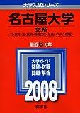 名古屋大学(文系) (大学入試シリーズ 73)