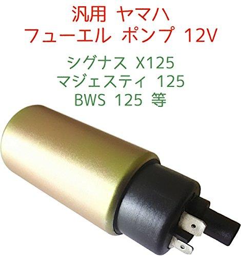 【 SMILE ALL 】 ヤマハ 用 フューエル ポンプ 燃料 ポンプ 汎用 12V シグナス X125 マジェスティ 125 BWS125 交換