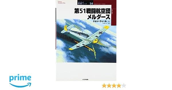 第51戦闘航空団メルダース (オス...