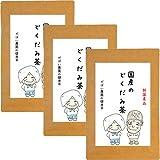 国産の手作り どくだみ茶 3g×40包 (お得な3個セット)