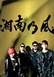 "裏BEST""銀""盤(2CD) 『湘南乃風 ~ Live Set Best ~』 画像"