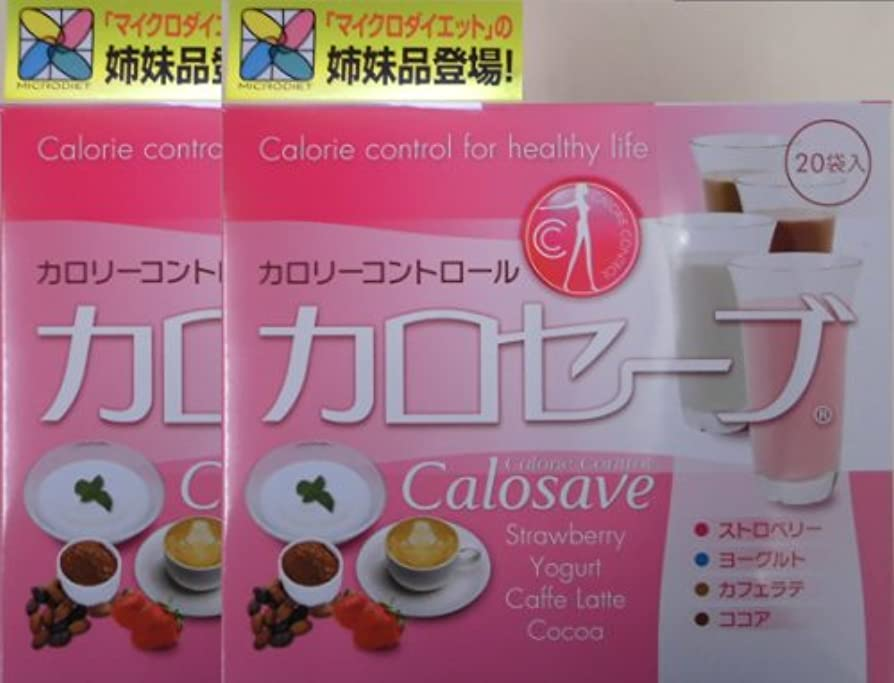 重要な転倒なすカロセーブ 20袋×2個セット マイクロダイエットの姉妹品登場!