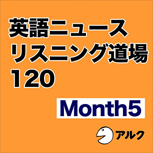 英語ニュースリスニング道場 120 Month 5 (アルク) | アルク