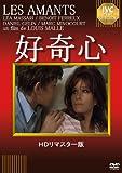 好奇心 [DVD] (HDリマスター版)