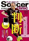 『サッカークリニック』2019年11月号 (判断を磨く/前編)