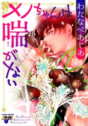 メノちゃんは喘がない (ジュネットコミックス ピアスシリーズ)の詳細を見る