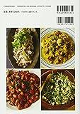 毎日おいしい豆レシピ 画像