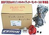 京浜 純正 ケイヒン KEIHIN 日本製 レース改造用 FCR28 φ ホリゾンタル レーシング キャブ レター モンキー DAX等 単体 画像