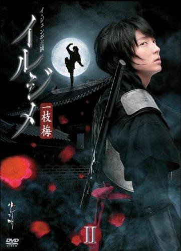 イルジメ 〔一枝梅〕 BOXII [DVD] -