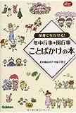 保育に生かせる!年中行事・園行事 ことばかけの本 (Gakken保育Books)