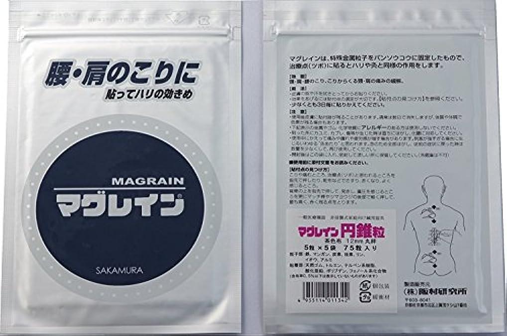 前書き罪悪感前書き阪村研究所 マグレイン 円錐粒 75粒入 5個セット