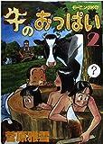 牛のおっぱい / 菅原 雅雪 のシリーズ情報を見る