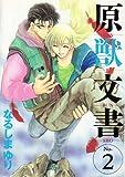 原獣文書 (2) (ウィングス・コミックス)