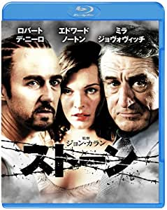 ストーン [Blu-ray]