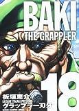 グラップラー刃牙完全版 18―BAKI THE GRAPPLER (少年チャンピオン・コミックス)