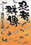 忍者群像 池波正太郎の群像シリーズ