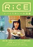 RiCE(ライス) NO.11 (2019-07-19) [雑誌]