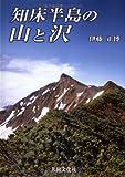 知床半島の山と沢