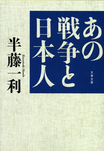 あの戦争と日本人 (文春文庫)の詳細を見る