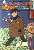 シャーロック・ホームズ氏の素敵な冒険―ワトスン博士の未発表手記による (扶桑社ミステリー / ニコラス・メイヤー のシリーズ情報を見る