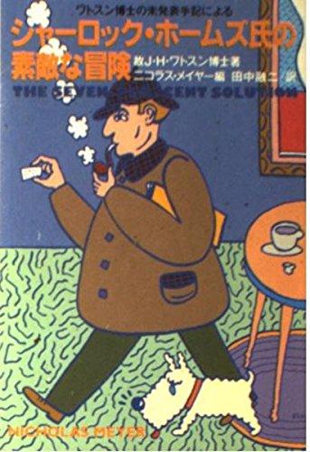 シャーロック・ホームズ氏の素敵な冒険―ワトスン博士の未発表手記による (扶桑社ミステリー)の詳細を見る
