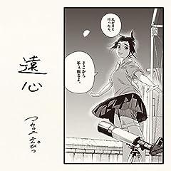 マカロニえんぴつ「遠心」のジャケット画像
