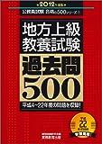 地方上級教養試験 過去問500[2012年度版] (公務員試験 合格の500シリーズ 5)