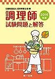 調理師試験問題と解答〈2016年版〉