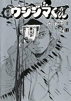 [真鍋昌平]の闇金ウシジマくん(20) (ビッグコミックス)