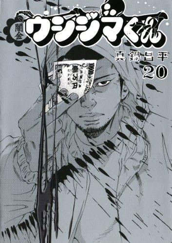 闇金ウシジマくん(20) (ビッグコミックス)の詳細を見る