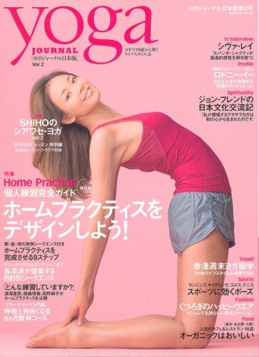 ヨガジャーナル日本版 Vol.2 (INFOREST MOOK)の詳細を見る