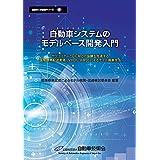 自動車システムのモデルベース開発入門 (自動車工学図書シリーズ)