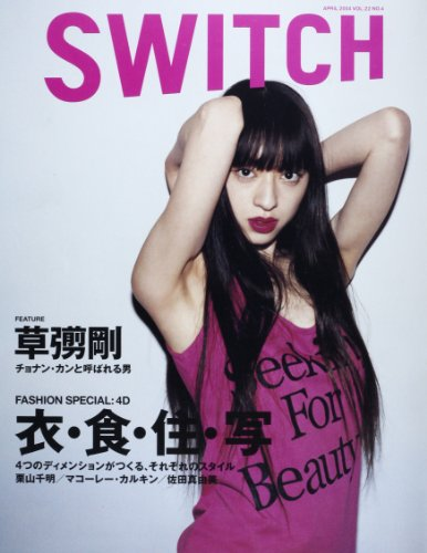 Switch (Vol.22No.4(2004April))