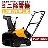 HAIGE 除雪機 家庭用 除雪 ミニ 小型 除雪幅35.5cm 手押し式 2.5馬力 97cc 4サイクル HG-KC214