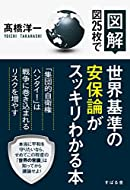 髙橋洋一 (著)(8)新品: ¥ 1,300
